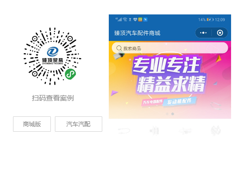 婷美化妆品官网_成都小程序开发|中方互动|小程序专业制作|微信商城三级分销 ...